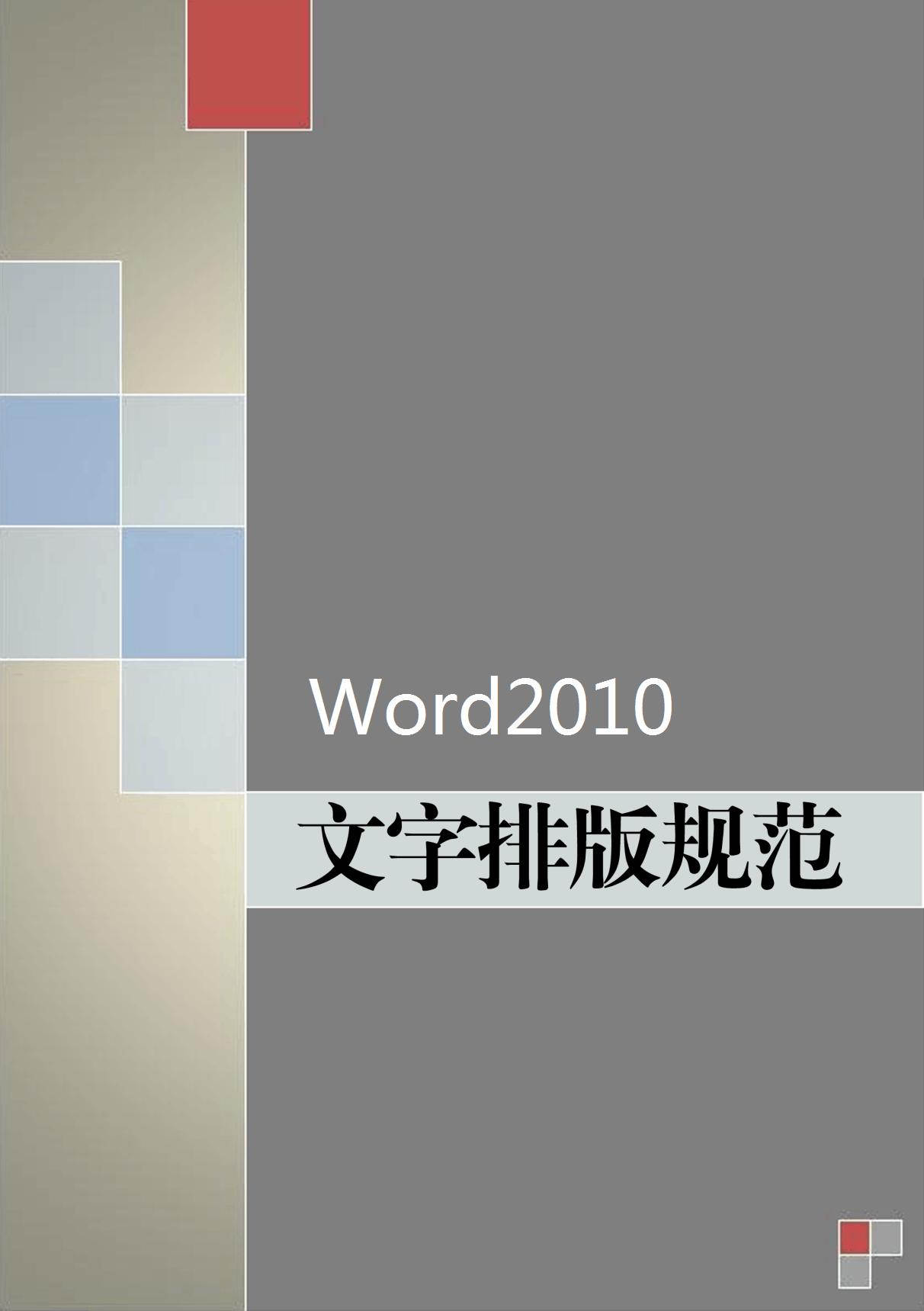 word2010排版_word文档在线阅读与下载_无忧文档图片