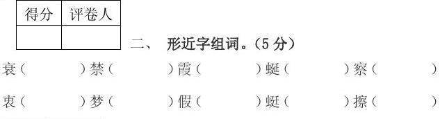 li四年级语文上册期末试卷与答案