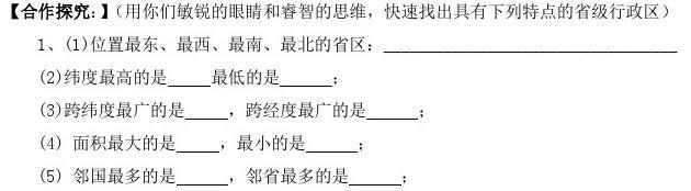 第二节中国的行政区划学案
