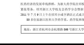 浙江大学药学院校友分会 成立筹备会议顺利召开