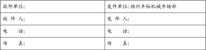 顺祝商祺! 扬州丰裕机械有限公司 2012年2月22日图片