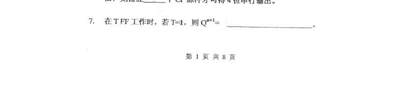 2011杭电数字电路考研真题
