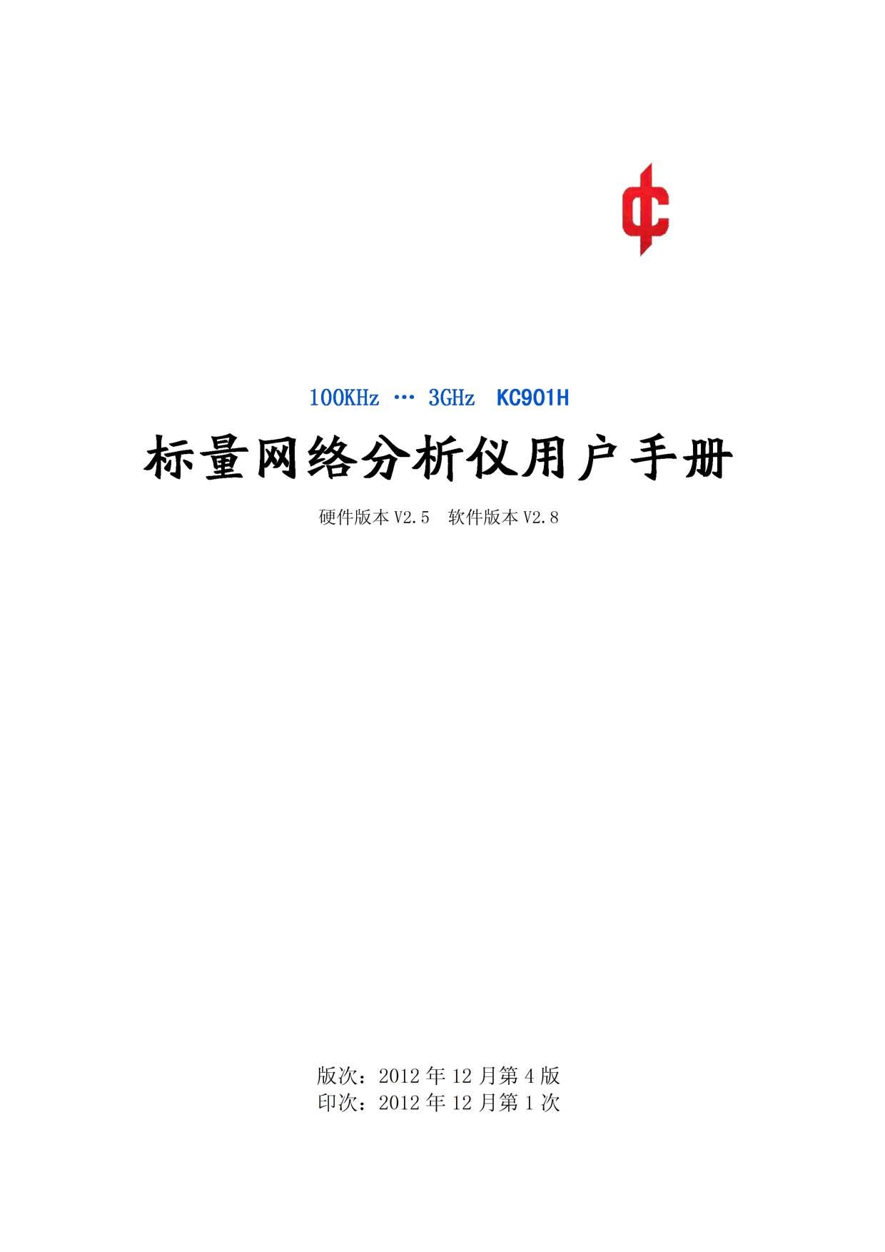 KC901H标量网络分析仪场强仪频谱仪用户手册第4版