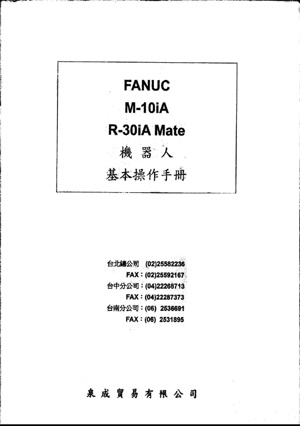 FANUC M-10iA R-30iA Mate 机器人基本操作手册
