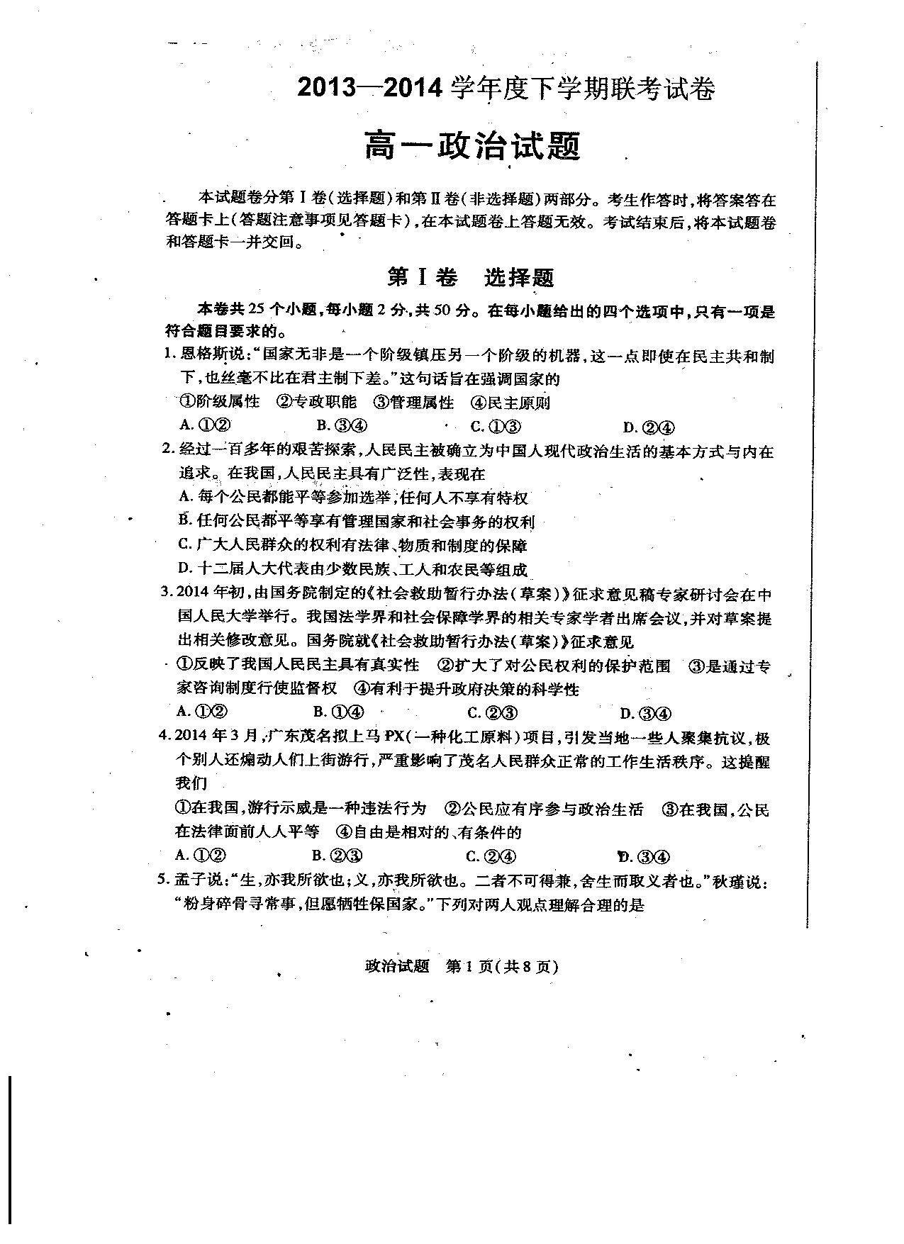 河南省周口市重点学年2013-2014高中高中下学特长生视唱练耳高一图片