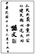 精修版高考历史总复习通史版课时检测:(十六) 从三民主义到马克思主义在中国的传播 含解析