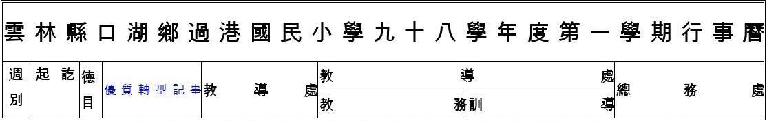 云林县口湖乡过港国民小学九十八学年度第一学期行事历