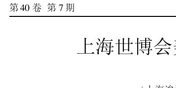 上海世博会美国馆抗震设防烈度探讨