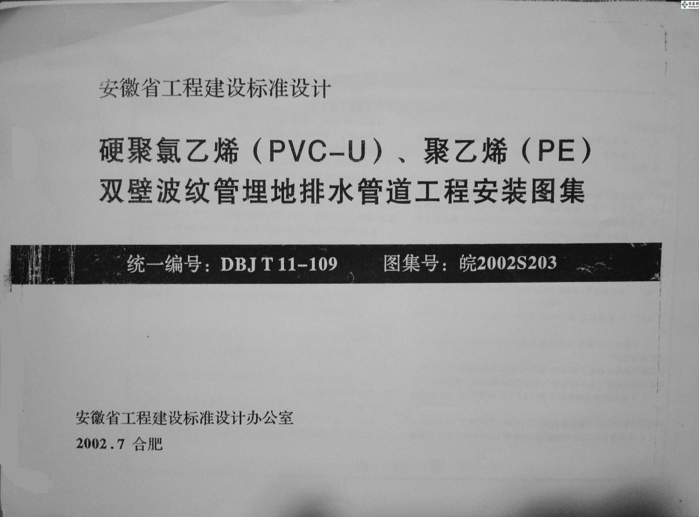 皖2002S203 硬聚氯乙烯(PVC-U)、聚乙烯(PE)双壁波纹管埋地排水管道工程安装图集