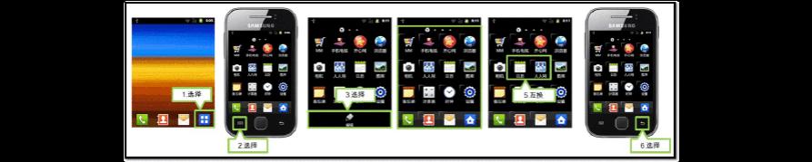 20120319--手机--三星手机GT-S5368如何自定义布置手机上的应用程序(或列表)