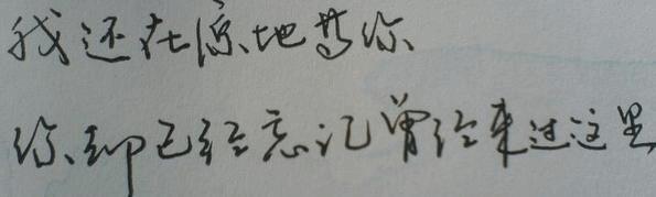 写字好看 漂亮字体 钢笔行书字帖 字的写法 所有汉字 生僻字大全 连笔图片