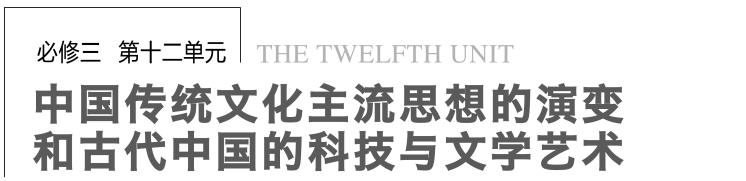 """第12单元第27讲 从""""百家争鸣""""到""""罢黜百家,独尊儒术"""""""