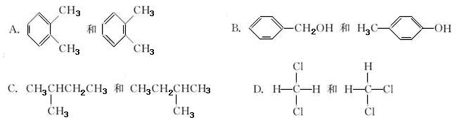 高中有机化学基础(选修5)第一章有机物分类、特点、命名练习答案
