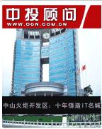 中山火炬开发区:十年铸造IT名城