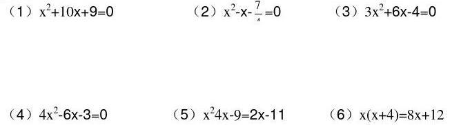 22.2.2配方法解一元二次方程