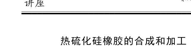 热硫化硅橡胶的合成和加工_一_