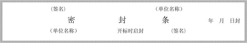 word制作标书_标书密封条格式word_word文档在线阅读与下载_无忧文档