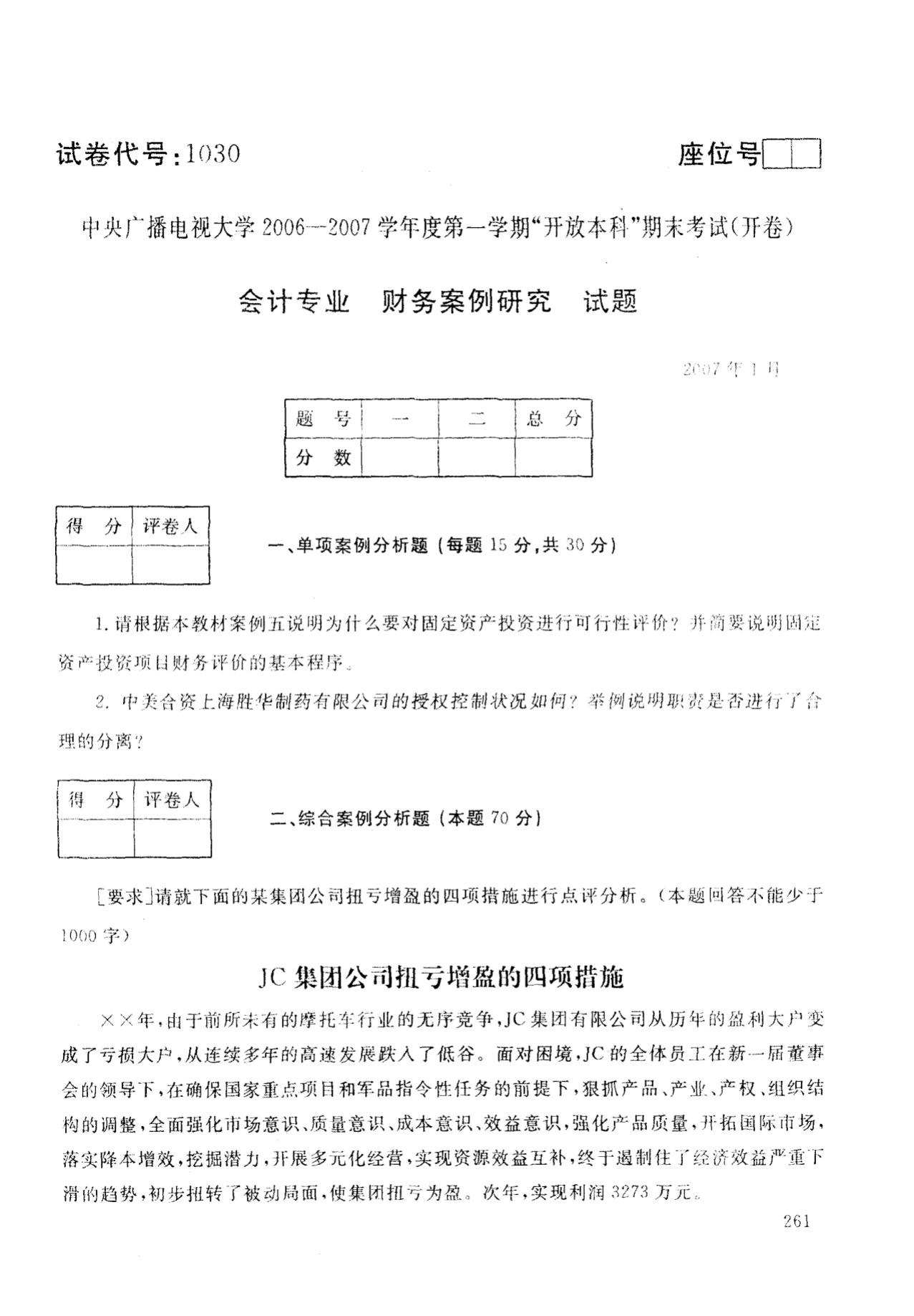 中央电大开放本科会计学专业财务案例研究试题_0701