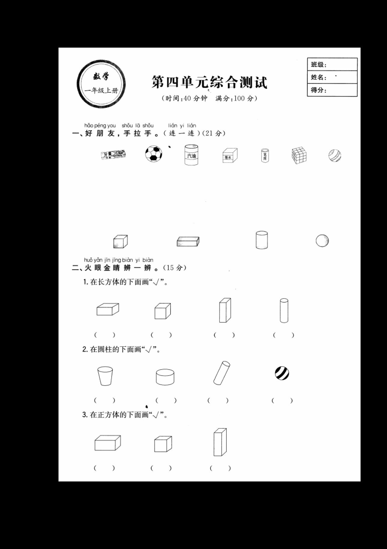 2012-2013人教版一年级数学上册第四单元认识图形测试题[1]