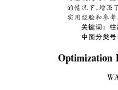 基于ANSYSworkbench的柱塞泵回程盘结构优化设计