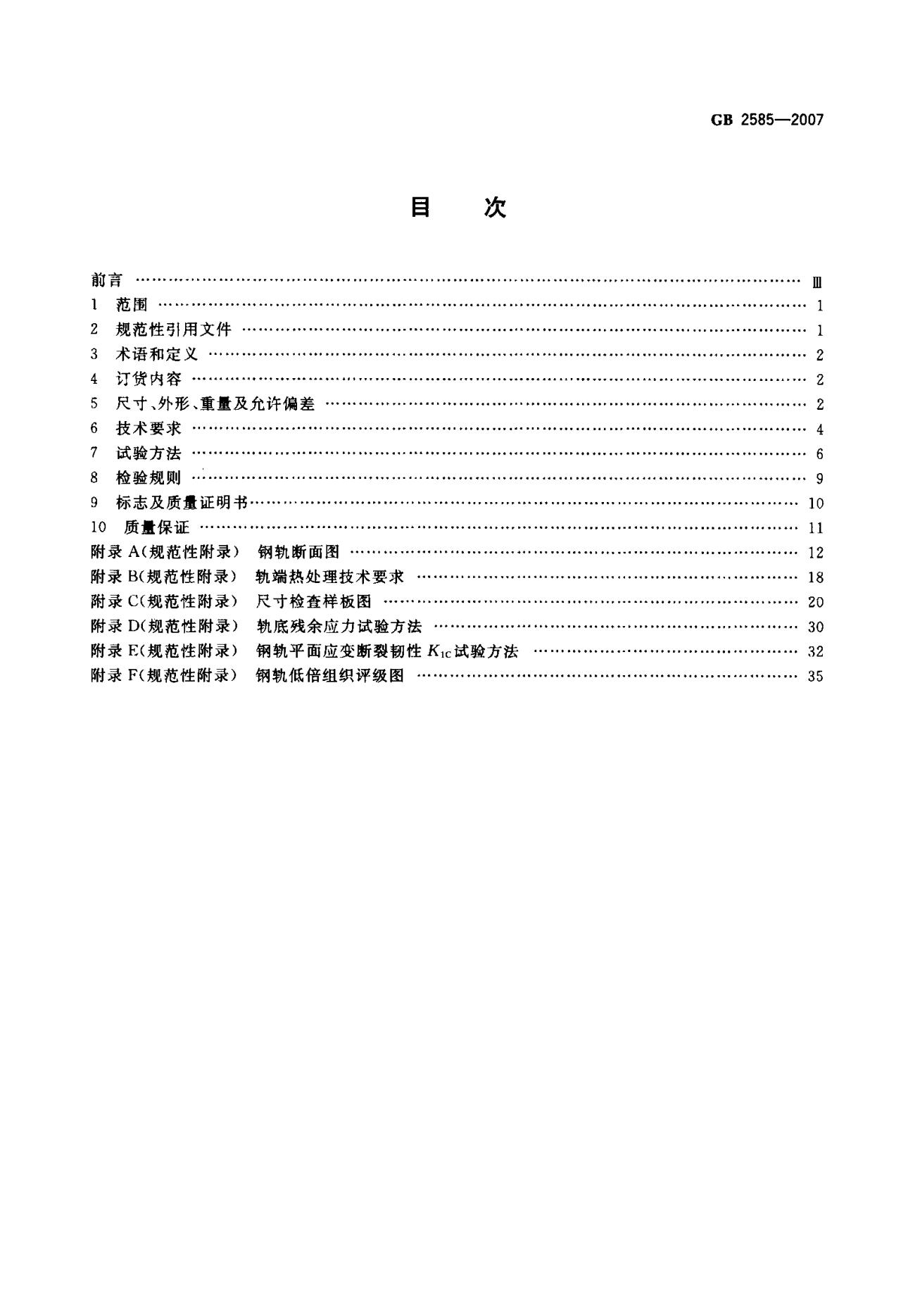 可行性报告标准_GB 2585-2007 铁路用热轧钢轨_word文档在线阅读与下载_无忧文档