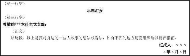 入党转正思想小结_入党申请书,思想汇报,预备期总结,转正申请书,1