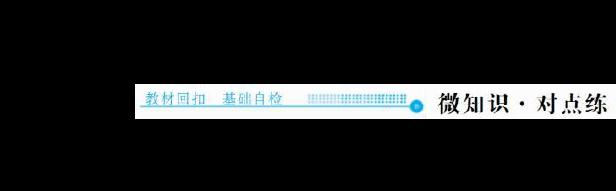 2019年高考物理一輪復習第十一章交變電流傳感器第1講交變電流的產生和描述學案答案