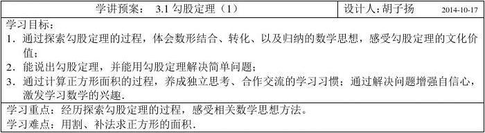 学讲预案: 3.1勾股定理(1)