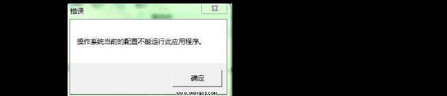 office2010提示'操作系统当前配置不能运行此应用程序'解决