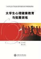 大学生心理健康教育与拓展训练-上海交通大学出版社