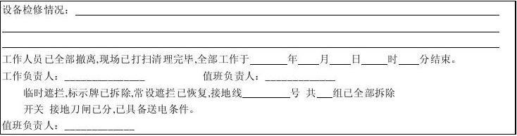 变电站年度工作计划_变电站工作票模板_文档下载
