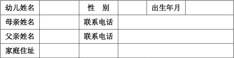 幼儿园入园登记表