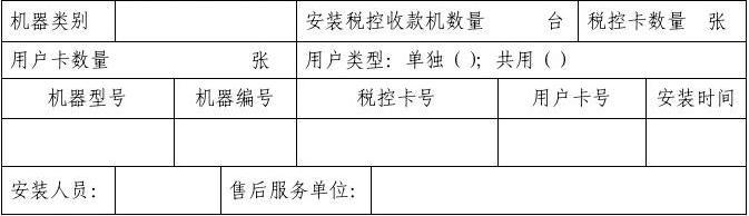 表格下载_FP047_税控收款机用户注册登记