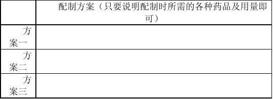 溶液初中有关化学解析计算题分类配制的反应加热方程式初中图片