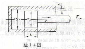 材料加工原理习题_液压与气压传动(第二版)课后习题答案_文档下载