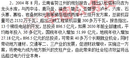 2008年国家公务员考试申论真题
