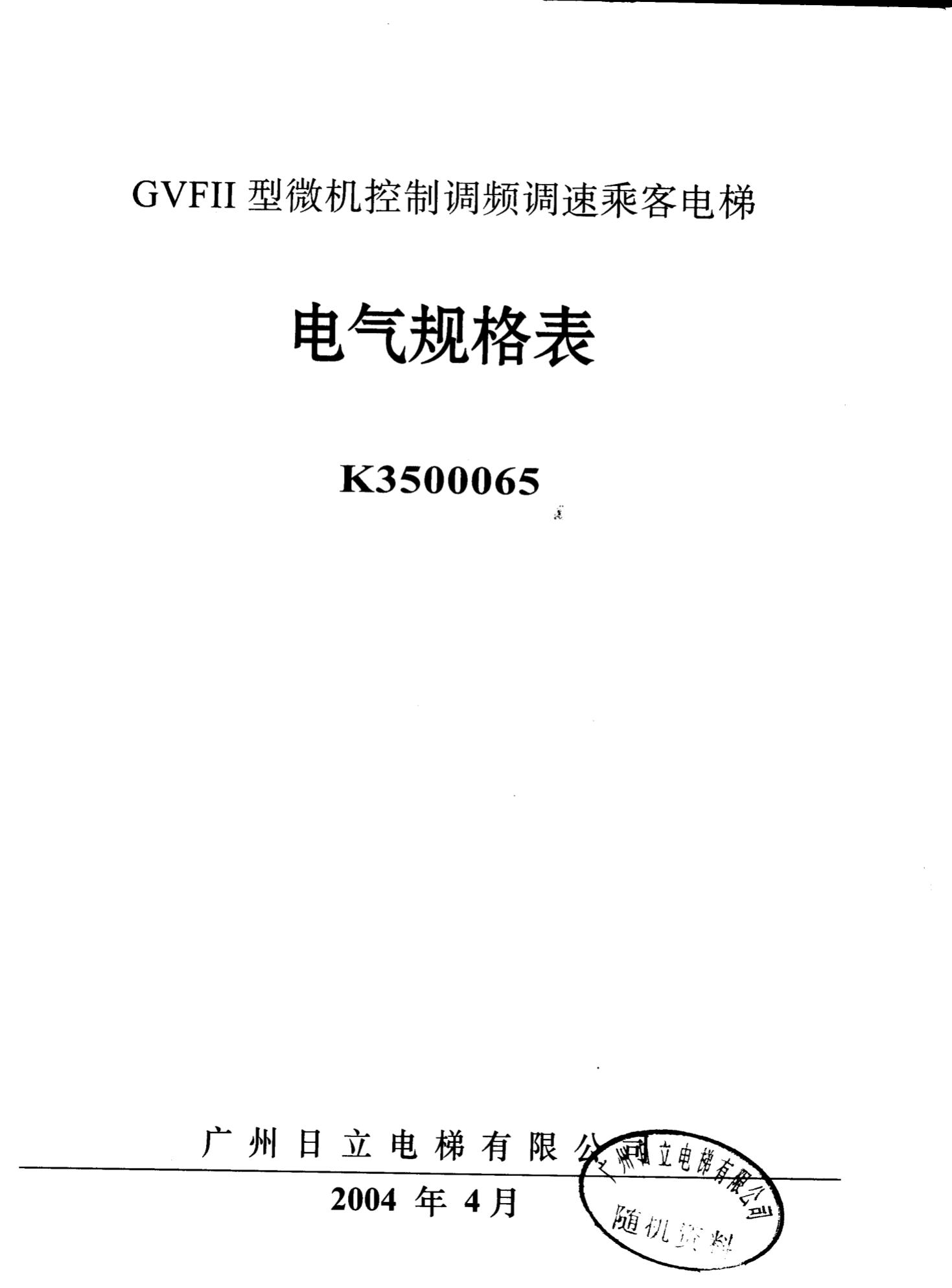 日立电梯GVF-2