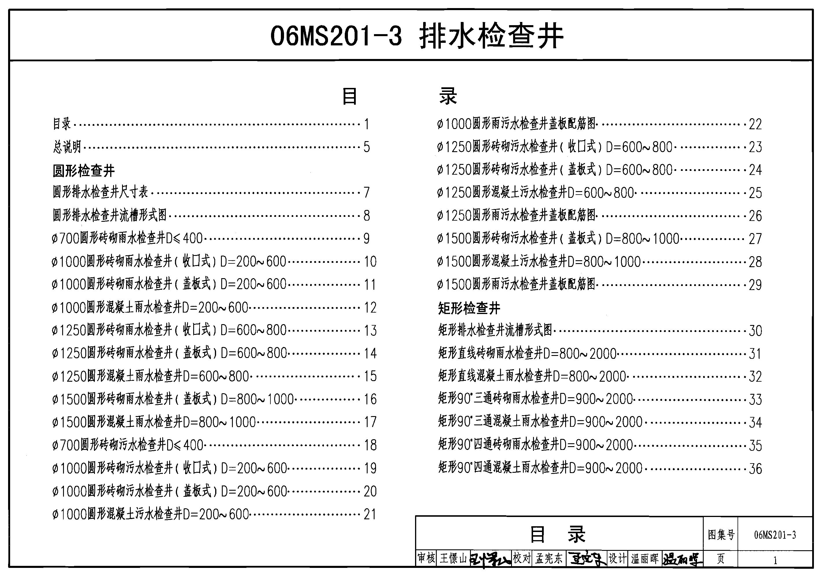 06MS201-3排水检查井图集
