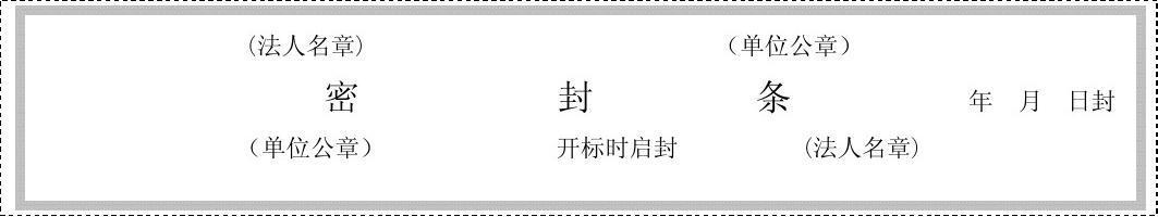 word制作标书_标书密封条格式word_word文档在线阅读与下载_文档网