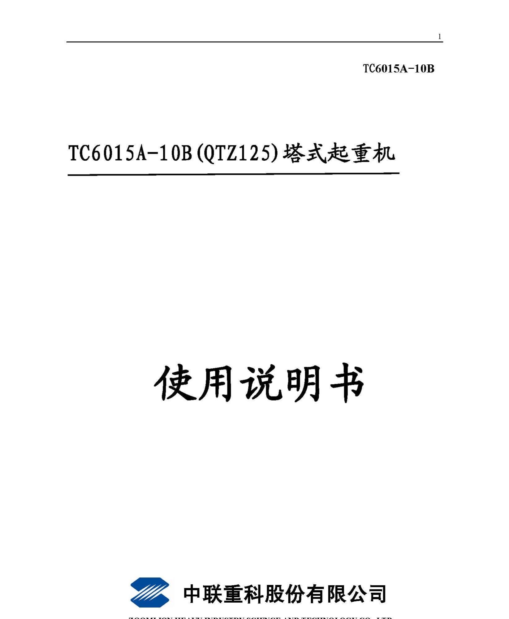 中联重科QTZ125(TC6015A-10B)说明书