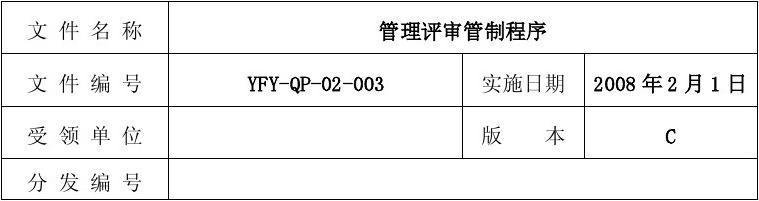 QP-02-003管理评审管制程序