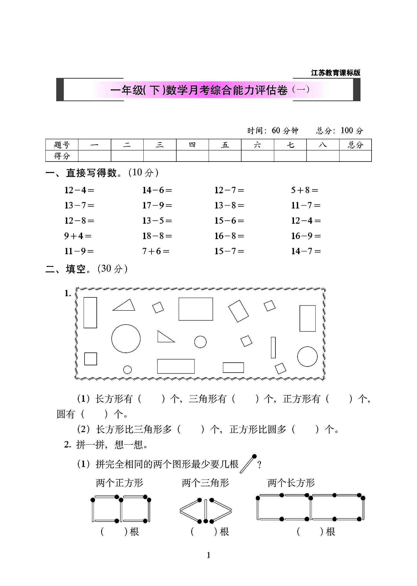 衡阳市2019苏教版数学一年级下册月考期中期末试卷(共6套)附详细答案
