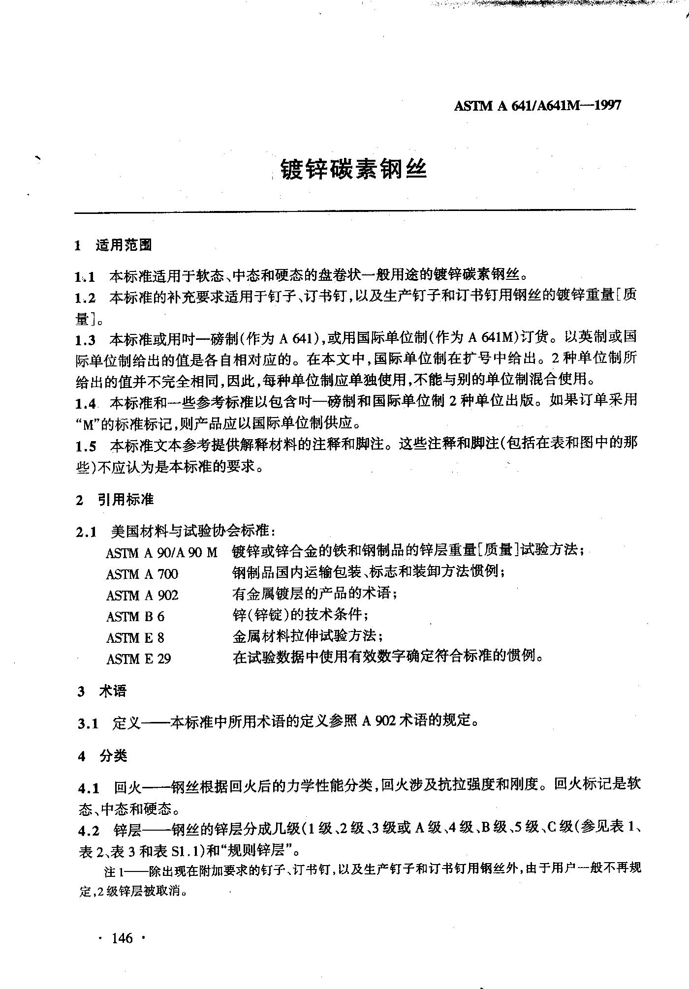 中文 ASTM A 641 镀锌碳素钢钢丝规格_word文