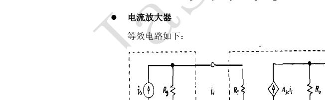 运算放大器电路基础知识整理(精华)