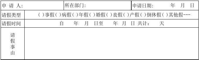 ✘+申+請+批+准+人+間+長+假