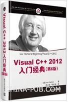 Visual C++ 2012入门经典(第6版)