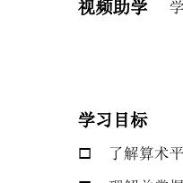 第6章 实数 同步学案(正式版2.0)