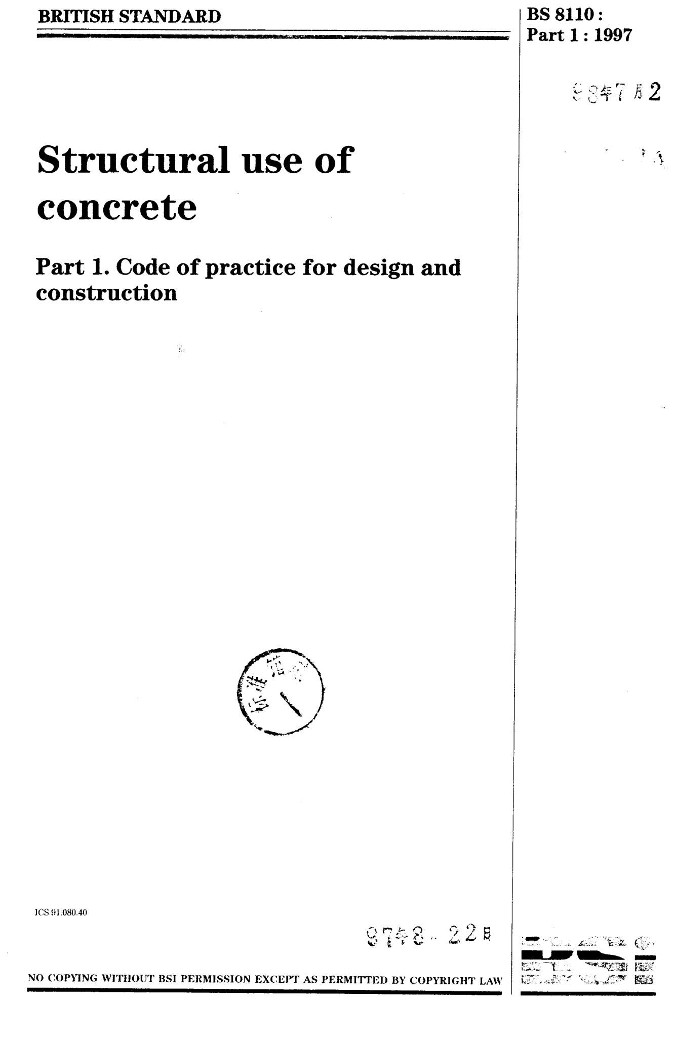 英国混凝土设计标准(BS8110)