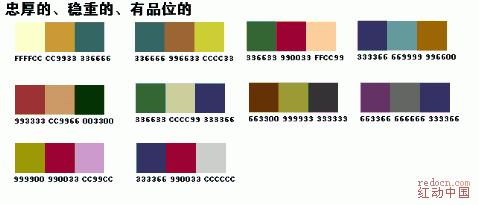 设计师必备的色彩搭配.