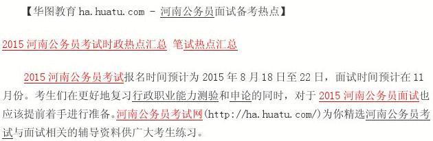 2015河南公务员考试申论备考:归纳概括题型之高分技巧
